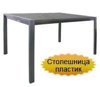 Стол Кёльн-П